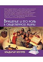 Бехтерев В. Внушение и его роль в общественной жизни