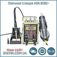 Паяльная станция AIDA 858D+ турбинная, фен + паяльник, съёмный фен, фото 1