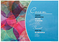 Альбом-склейка для эскизов маслом и акрилом, Сонет, А4, 12 листов, 230 г/м2 ЗХК