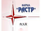 Растр-Пак (Производство пакетов)