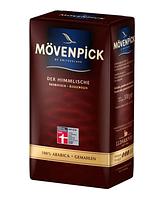 Кофе Movenpick der Himmlische молотый 500g