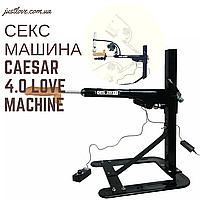 Секс машина Caesar 4.0 Love Machine