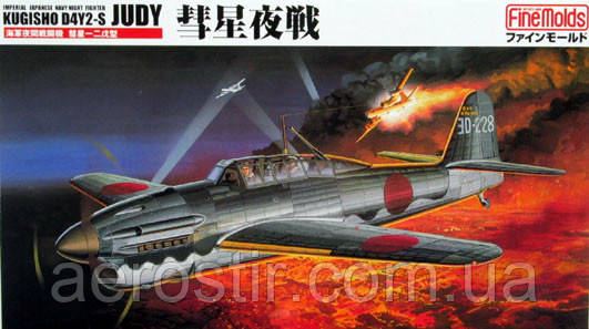Fine Molds FB5 1/48 Imperial Japanese Night Fighter Kugisho D4Y2-S Judy