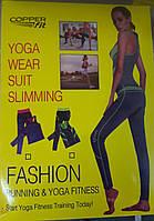 Костюм для тренировок Copper Fit Yoga Sets Vest Pants