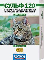 Сульф-120 таблетки для кошек 6 шт (сульфаниламид) 1 тб. на 4 кг веса