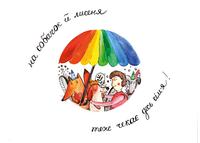 """Открытка """"Лисичка з парасолею"""", фото 1"""