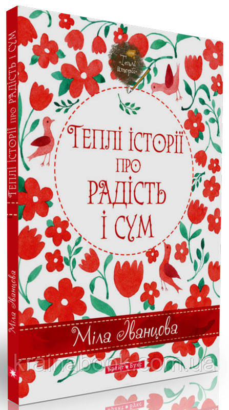 Теплі історії про радість і сум. Іванцова Міла