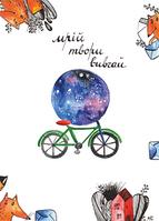 """Почтовая открытка """"Мрій, твори, вивчай"""", фото 1"""