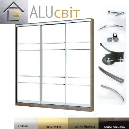 Конструктор для шкафов купе - профиль и крепления  (3х дверный)