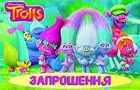 Приглашение на украинском языке Тролли 118х76мм