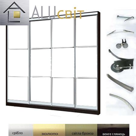 Конструктор для розсувних дверей купе (шафи,гардеробні) (4-х дверна)