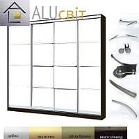 Конструктор для дверей шкафов купе, гардеробных из алюминиевого профиля (4х дверный)