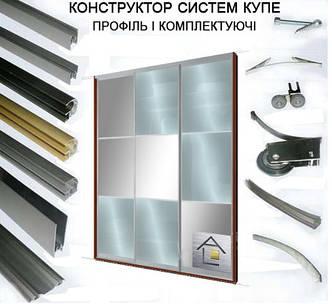 Конструктор для дверей шкафов купе из алюминиевого профиля (3х дверный), фото 2