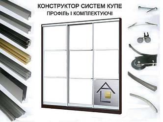 Конструктор для раздвижных систем купе из алюминиевого профиля (3х дверный), фото 2