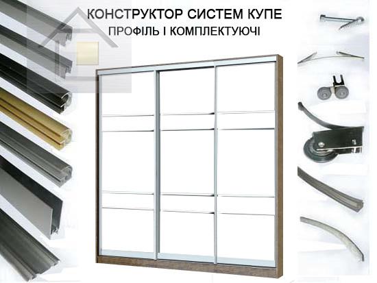 Конструктор для раздвижных систем купе из алюминиевого профиля (3х дверный)