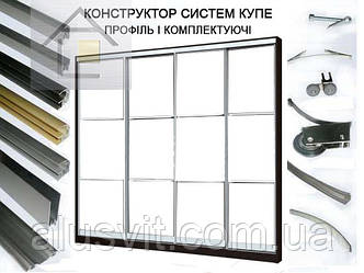 Конструктор для раздвижных систем купе (шкафы,гардеробные) из алюминиевого профиля (4х дверный), фото 2
