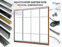 Конструктор для раздвижных систем купе из алюминиевого профиля (4х дверный)