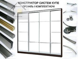 Конструктор для раздвижных систем купе из алюминиевого профиля (4х дверный), фото 2