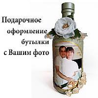 Подарок влюбленны на 8 марта день рождения или годовщину свадьбы Декор бутылки с Вашим фото на заказ