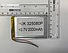 Аккумулятор универсальный 325080p (3*52*82mm) 2000mAh