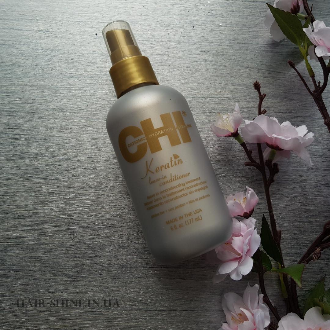 Несмываемый кератиновый кондиционер для волос CHI Keratin Weightless Leave in Conditioner 177мл