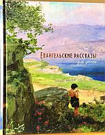 Евангельские рассказы для детей, фото 1