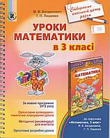 Уроки математики в 3 класі. Богданович М. В., Лишенко Р. П.