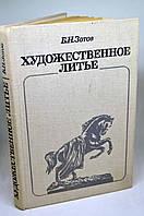 """Книга """"Художественное литье"""""""