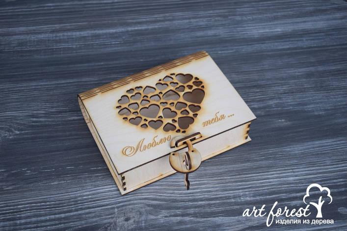 """Подарочная коробка из дерева """"Люблю тебя"""", фото 2"""