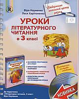 Уроки літературного читання у 3 класі. Науменко В. О., Харітоненко Л. А.