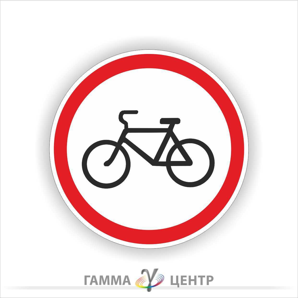 Дорожній знак 3.8. Рух на велосипедах заборонено