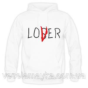 Толстовка Loser-Lover