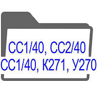 СС1/40, СС2/40, СС1/40, К271, У270 - крановые светофоры, указатели троллейные, посты сигнальные ПС-1