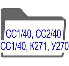 СС3/40, СС2/40, СС1/40, К271, У270 - крановые светофоры, указатели троллейные