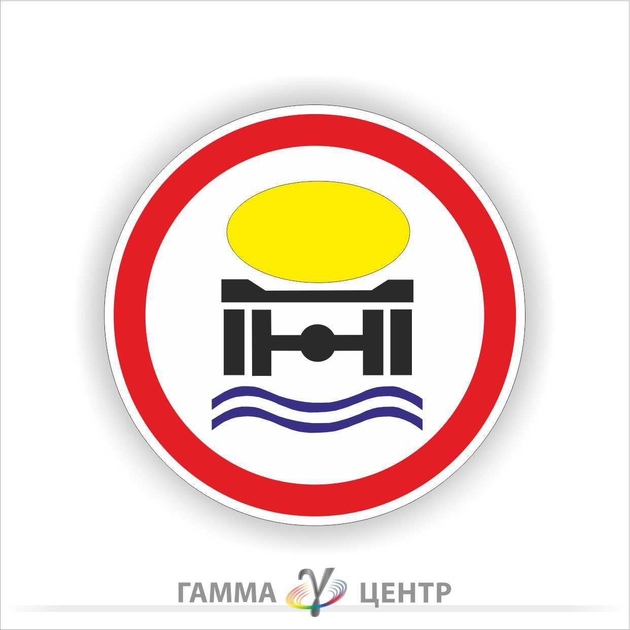 Дорожній знак 3.14. Рух транспортних засобів, що перевозять речовини, які забруднюють воду, заборонено