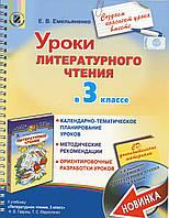 Уроки літературного читання у 3 класі. Ємельяненко Е. В.