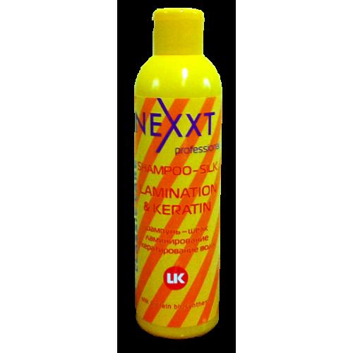 Шампунь-шелк ламинирование и кератирование волос NEXXT Professional, 250 ml.