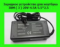 Зарядное устройство для ноутбука  IBM ( 3 ) 20V-4.5A 5.5*2.5