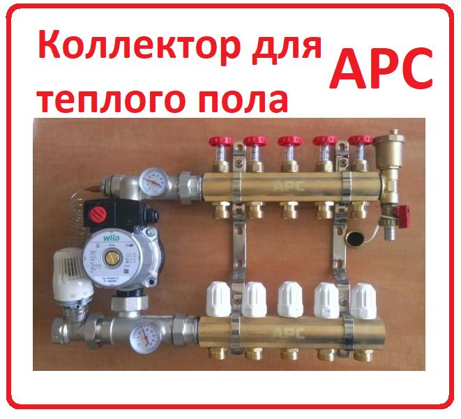 Колектор для теплої підлоги в зборі на 4 контури APC