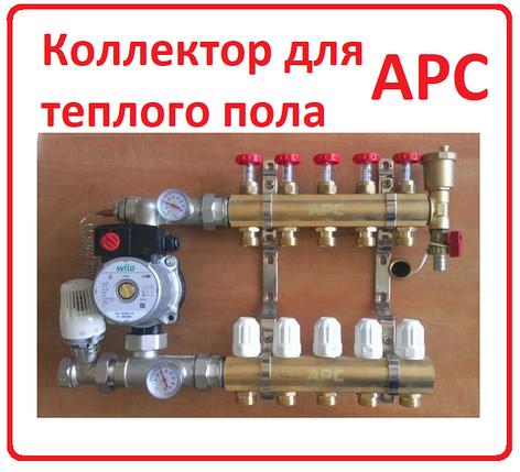 Колектор для теплої підлоги в зборі на 4 контури APC, фото 2