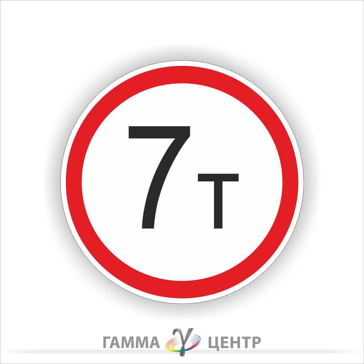 Дорожный знак 3.15. Движение транспортных средств, масса которых превышает N т, запрещено