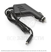 Автомобильное зарядное устройство для автонавигаторов GPS (5В, 1.5А), мини USB