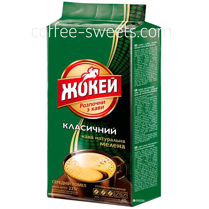 Кофе молотый Жокей Классический 225 г, фото 2