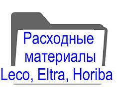 Расходные материалы для лабораторного оборудования Leco, Eltra, Horiba и др