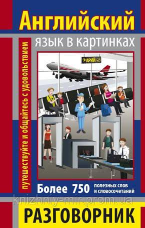 Разговорник в картинках АНГЛИЙСКИЙ ЯЗЫК (750 слов)