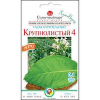 Семена Табак курительный Крупнолистный 4 /0,1 г/ *Солнечный Март*