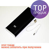 Power Bank Xiaomi 16000 mAh Mi Повербанк Зарядное Внешний Аккумулятор