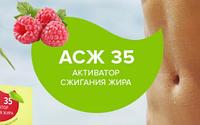 Натуральное средство для снижения веса АСЖ-35
