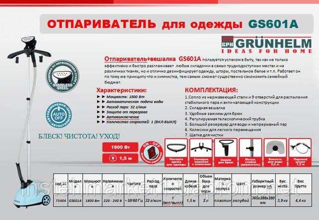 Відпарювач для одягу + вішалка Grunhelm GS601A (1800 Вт) в інтернет-магазині