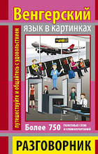 Разговорник в картинках ВЕНГЕРСКИЙ ЯЗЫК (750 слов)